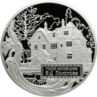 Реверс монеты «Музей-заповедник В.Д. Поленова, Тульская обл.»