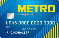 Кредитная карта Кредитная карта METRO