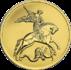 Монета  Георгий Победоносец (25 руб.) СПМД