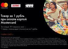 Владельцы карт Mastercard Саровбизнесбанка могут приобрести товар за 1 рубль в сети «Магнит»