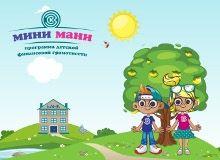 «Мини-Мани» — это новая обучающая программа от Запсибкомбанка